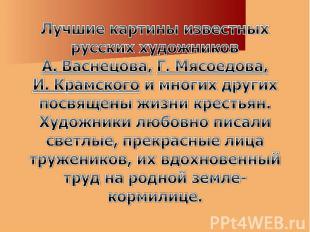 Лучшие картины известных русских художников А. Васнецова, Г. Мясоедова, И. Крамс