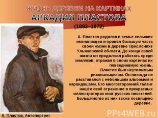 ЖИЗНЬ ДЕРЕВНИ НА КАРТИНАХ АРКАДИЯ ПЛАСТОВА А. Пластов родился в семье сельских и
