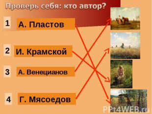 Проверь себя: кто автор? А. Пластов И. Крамской А. Венецианов Г. Мясоедов