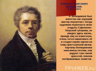 Алексе й Гаври лович Венециа нов (1780—1847) А. Венецианов был известен как хоро