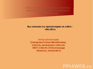 В презентации использованы материалы сайта http://images.yandex.ru/yandsearch, r