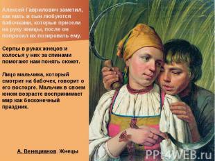 Алексей Гаврилович заметил, как мать и сын любуются бабочками, которые присели н
