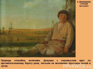 А. Венецианов. «Спящий пастушок» Природа спокойна, величава. Девушка с коромысло