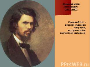 Крамской Иван Николаевич (1837–1887) Крамской И.Н. - русский художник жанровой,