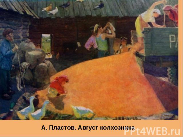 А. Пластов. Август колхозника
