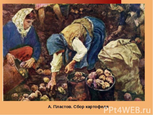 А. Пластов. Сбор картофеля
