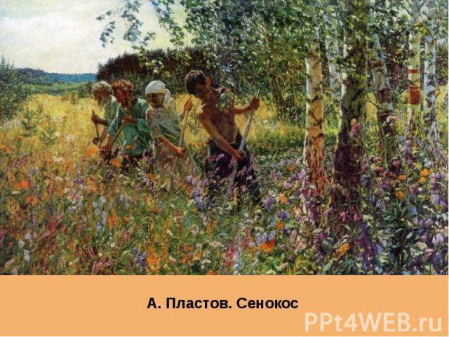 А. Пластов. Сенокос