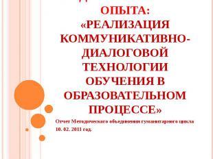 Тема педагогического опыта: «Реализация коммуникативно-диалоговой технологии обу