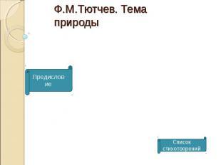 Ф.М.Тютчев. Тема природы