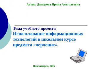 Автор: Давыдова Ирина Анатольевна Тема учебного проекта Использование информацио