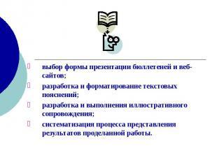 выбор формы презентации бюллетеней и веб-сайтов; разработка и форматирование тек