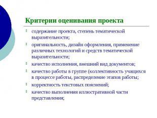 Критерии оценивания проекта содержание проекта, степень тематической выразительн