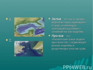 Залив – это часть океана, моря или озера, вдающаяся в сушу, но имеющая свободный