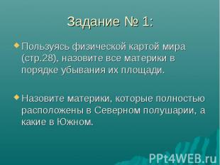 Задание № 1: Пользуясь физической картой мира (стр.28), назовите все материки в