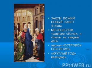 ЗАКОН БОЖИЙ НОВЫЙ ЗАВЕТ 4 глава МЕСЯЦЕСЛОВ традиции, обычаи, и советы на каждый