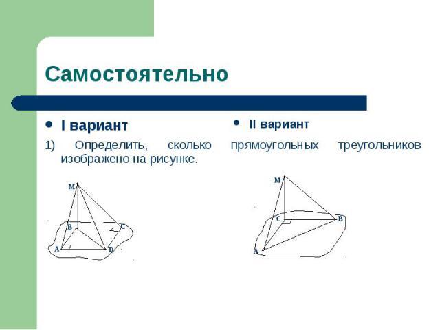 Самостоятельно 1) Определить, сколько прямоугольных треугольников изображено на рисунке.