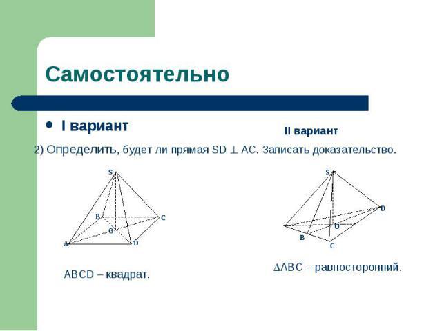 Самостоятельно 2) Определить, будет ли прямая SD AC. Записать доказательство.