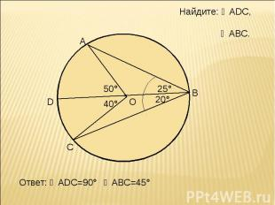 Найдите: ◡АDС, ∠АВС. Ответ: ◡АDС=90°