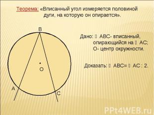 Теорема: «Вписанный угол измеряется половиной дуги, на которую он опирается». Да