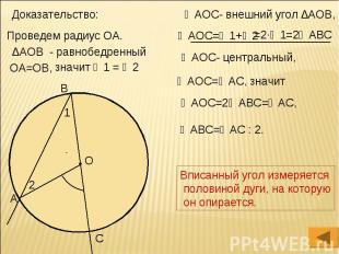 Вписанный угол измеряется половиной дуги, на которую он опирается.