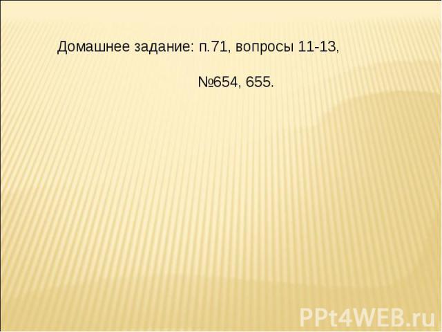 Домашнее задание: п.71