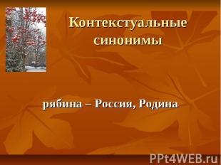 Контекстуальные синонимы рябина – Россия, Родина