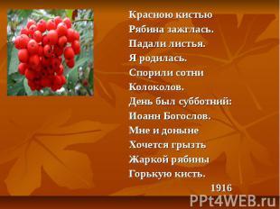 Красною кистью Рябина зажглась. Падали листья. Я родилась. Спорили сотни Колокол