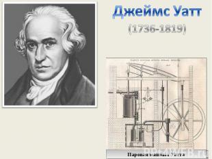 Джеймс Уатт (1736-1819) Паровая машина Уатта