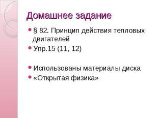 Домашнее задание § 82. Принцип действия тепловых двигателей Упр.15 (11, 12) Испо