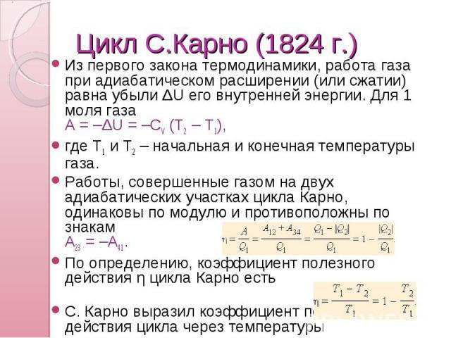Цикл С.Карно (1824г.) Из первого закона термодинамики, работа газа при адиабатическом расширении (или сжатии) равна убыли ΔU его внутренней энергии. Для 1 моля газа A=–ΔU=–CV(T2–T1), где T1 и T2 – начальная и конечная температуры газа. Работ…
