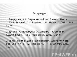 Литература: 1. Вахрушев, А.А. Окружающий мир 2 класс. Часть 1. /О.В. Бурский, А.