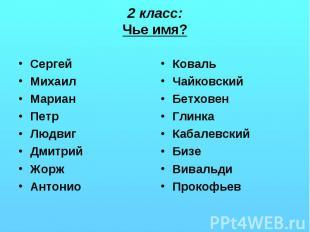 2 класс: Чье имя? Сергей Михаил Мариан Петр Людвиг Дмитрий Жорж Антонио Коваль Ч