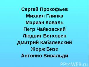 Сергей Прокофьев Михаил Глинка Мариан Коваль Петр Чайковский Людвиг Бетховен Дми