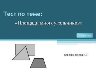 Тест по теме: «Площади многоугольников» Серебренникова Н.В.