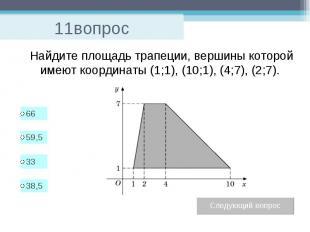 11вопрос Найдите площадь трапеции, вершины которой имеют координаты (1;1), (10;1