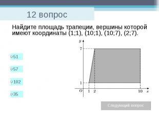 12 вопрос Найдите площадь трапеции, вершины которой имеют координаты (1;1), (10;