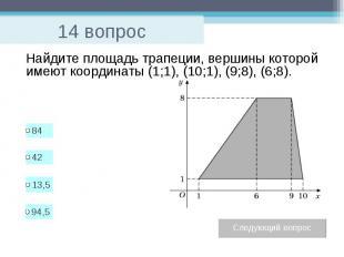14 вопрос Найдите площадь трапеции, вершины которой имеют координаты (1;1), (10;