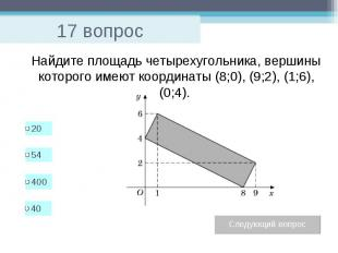 17 вопрос Найдите площадь четырехугольника, вершины которого имеют координаты (8
