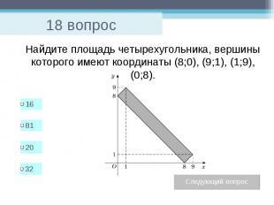 18 вопрос Найдите площадь четырехугольника, вершины которого имеют координаты (8