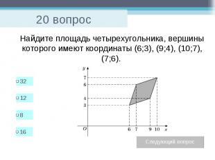 20 вопрос Найдите площадь четырехугольника, вершины которого имеют координаты (6
