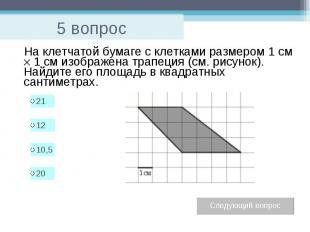 5 вопрос На клетчатой бумаге с клетками размером 1 см 1см изображена трапеция (