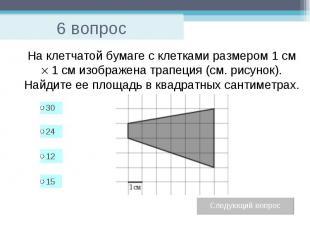 6 вопрос На клетчатой бумаге с клетками размером 1 см 1см изображена трапеция (