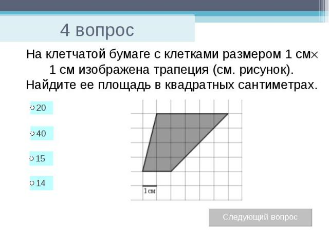 4 вопрос На клетчатой бумаге с клетками размером 1 см 1см изображена трапеция (см. рисунок). Найдите ее площадь в квадратных сантиметрах.