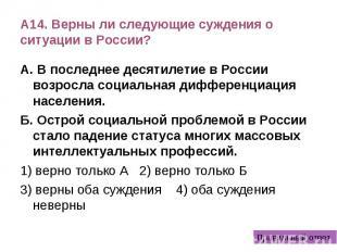 А14. Верны ли следующие суждения о ситуации в России? А. В последнее десятилетие