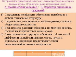 28. Прочитайте приведенный ниже текст, каждое предложение которого пронумеровано