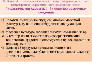 29. Прочитайте приведенный ниже текст, каждое предложение которого пронумеровано