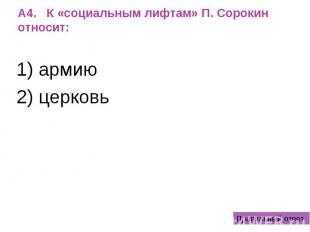 А4. К «социальным лифтам» П. Сорокин относит: 1) армию 2) церковь 3) школу 4) вс