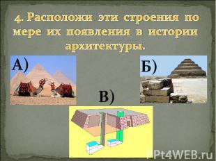 4. Расположи эти строения по мере их появления в истории архитектуры.