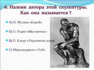 6. Назови автора этой скульптуры. Как она называется ? А) В. Мухина «Борей» Б) О