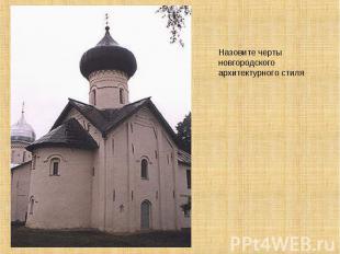 Назовите черты новгородского архитектурного стиля